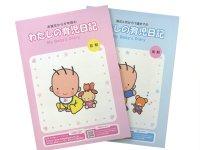 森永乳業の育児日記